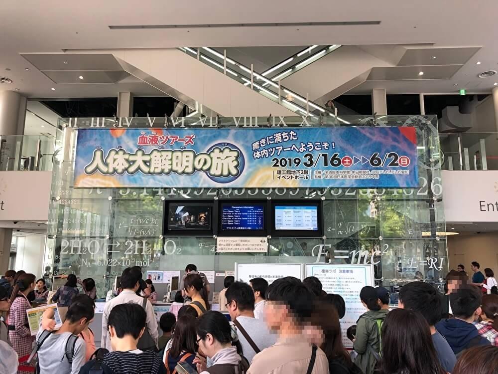 名古屋市科学館のチケット販売