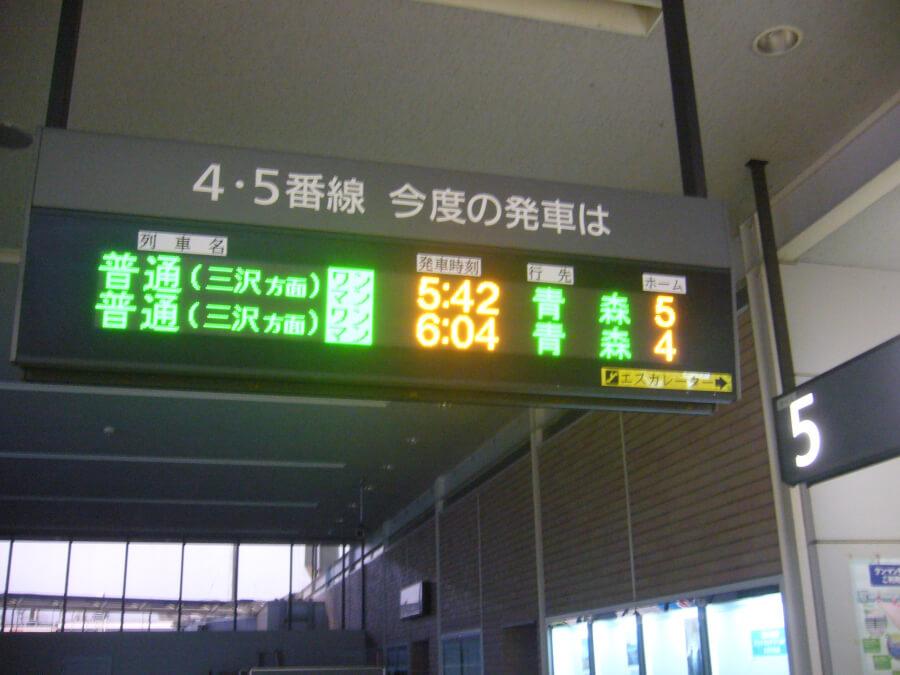 八戸駅の電光掲示板
