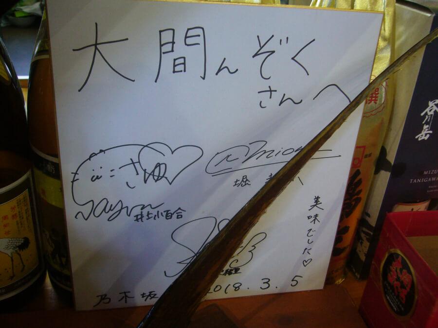 大間んぞくにある乃木坂46メンバーのサイン色紙
