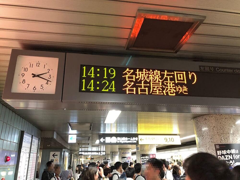 栄駅の電光掲示板