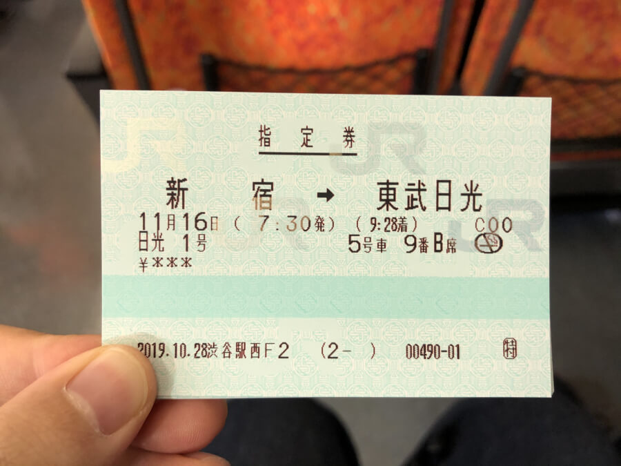 特急日光1号の切符