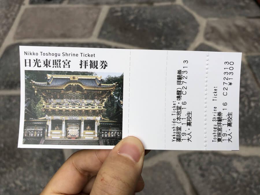 日光東照宮の拝観券